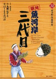 築地魚河岸三代目(32) 漫画