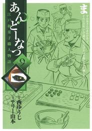 あんどーなつ 江戸和菓子職人物語(9) 漫画
