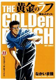 黄金のラフ(11) 漫画