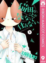 猫田のことが気になって仕方ない。 9 漫画