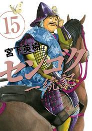 センゴク一統記(15) 漫画
