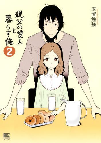 親父の愛人と暮らす俺 (2) 漫画