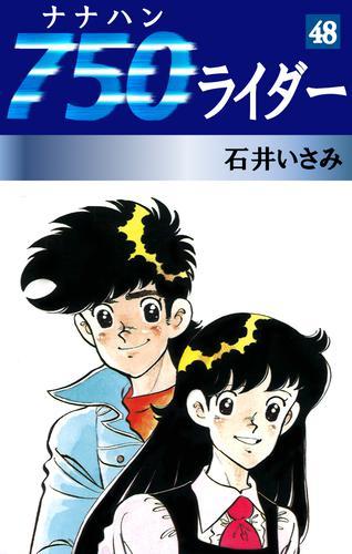 750ライダー(48) 漫画