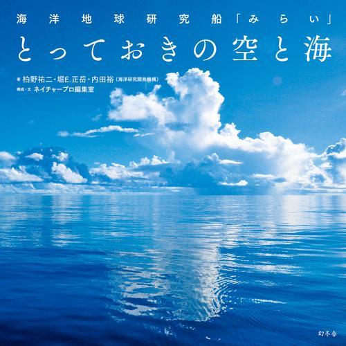 海洋地球研究船「みらい」 とっておきの空と海 漫画