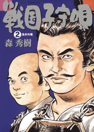 戦国子守唄(2) 漫画