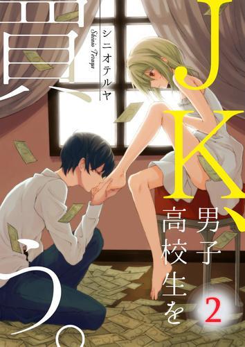 JK、男子高校生を買う。【フルカラー】(2) 漫画