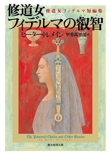 修道女フィデルマの叡智 修道女フィデルマ短編集 漫画