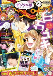 Sho-Comi 2018年21号(2018年10月5日発売)