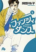 ファンシィダンス  [文庫版] (1-5巻 全巻) 漫画