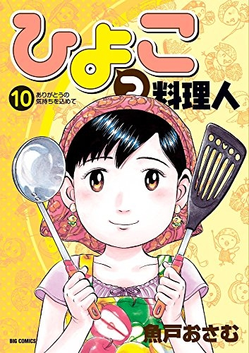 ひよっこ料理人 (1-10巻 最新刊) 漫画