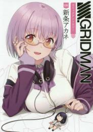 グリッドマン SSSS.GRIDMAN コミックアンソロジー SIDE:新条アカネ (1巻 全巻)