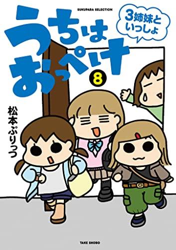 うちはおっぺけ 3姉妹といっしょ 漫画