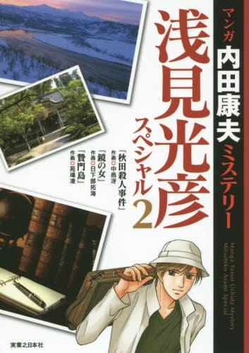マンガ内田康夫ミステリー 浅見光彦スペシャル 漫画