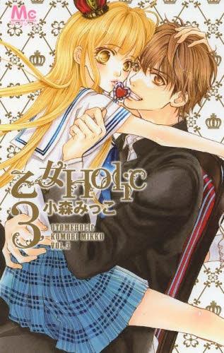 乙女Holic (1-3巻 全巻) 漫画