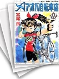 【中古】アオバ自転車店 (1-20巻) 漫画