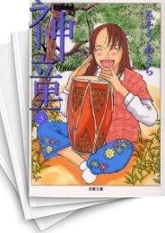 【中古】神童 [文庫版] (1-3巻) 漫画