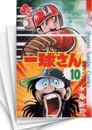 【中古】一球さん (1-14巻) 漫画