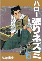 ハロー張りネズミ(15) 漫画