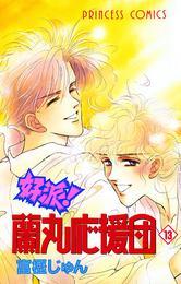 好派!蘭丸応援団 13 漫画