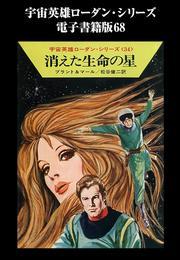 宇宙英雄ローダン・シリーズ 電子書籍版68 消えた生命の星 漫画