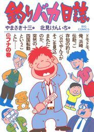 釣りバカ日誌(8) 漫画