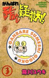 がんばれ酢めし疑獄!!(3) 漫画