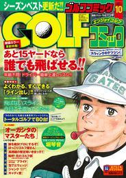 GOLFコミック 2015年10月号 漫画