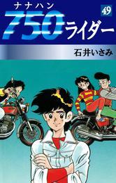 750ライダー(49) 漫画