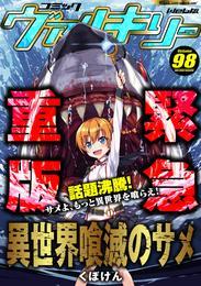 コミックヴァルキリーWeb版 98 冊セット 最新刊まで