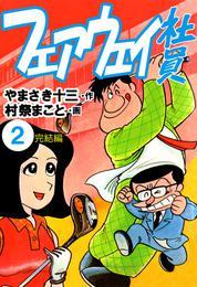 フェアウェイ社員(2) 漫画