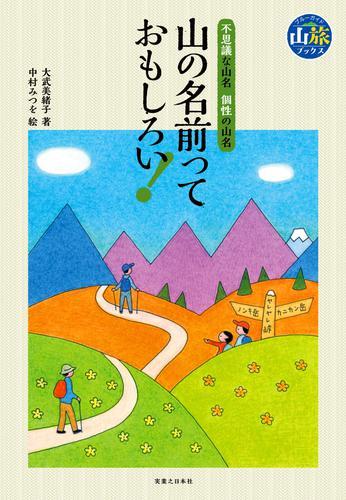 山の名前っておもしろい! 漫画