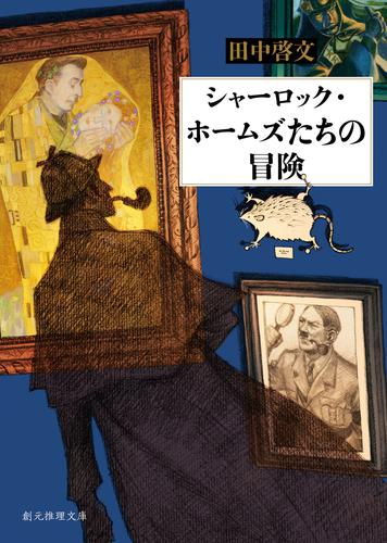シャーロック・ホームズたちの冒険 漫画