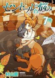 セントールの悩み(7)【特典ペーパー付き】 漫画