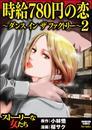 時給780円の恋~ダンス イン ザ ファクトリー~ 2 冊セット 全巻 漫画