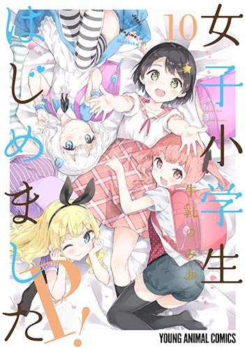 ◆特典あり◆女子小学生はじめました P! (1-8巻 最新刊) 漫画