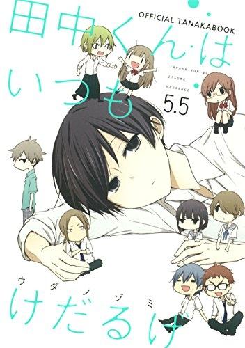 田中くんはいつもけだるげ 5.5 OFFICIAL TANAK 漫画
