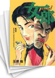 【中古】女郎 (1-14巻) 漫画