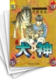 【中古】犬神 (1-14巻) 漫画