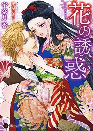 【ライトノベル】花の誘惑 漫画