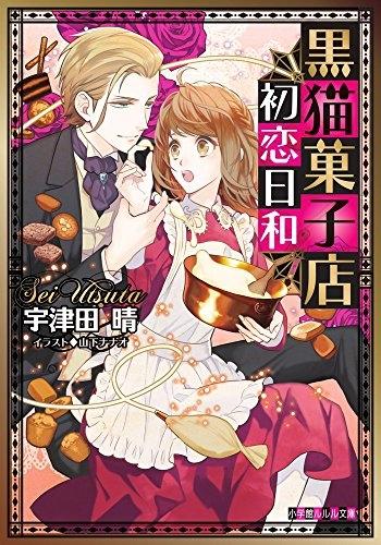 【ライトノベル】黒猫菓子店初恋日和 漫画