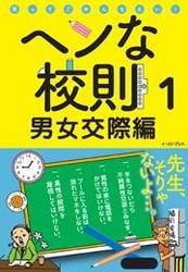 ヘンな校則1 男女交際編 漫画