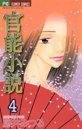 官能小説(4) 漫画