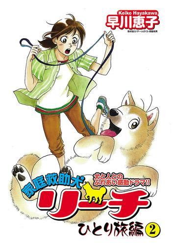 家庭救助犬リーチ ひとり旅編 2 漫画