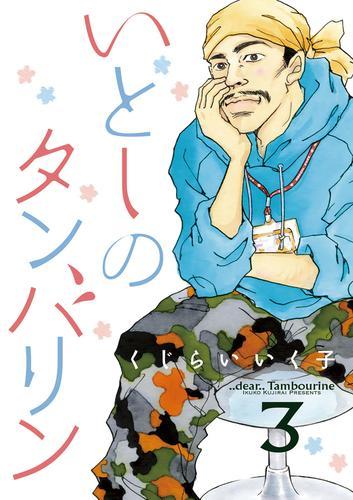 いとしのタンバリン 漫画