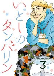 いとしのタンバリン(3) 漫画