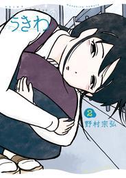 うきわ(2) 漫画