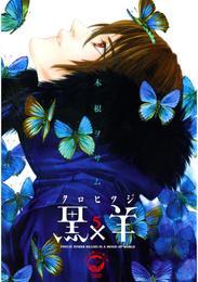 黒×羊~12人の優しい殺し屋~(5) 漫画