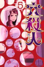 穴殺人(5) 漫画