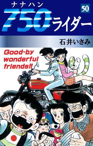 750ライダー(50) 漫画