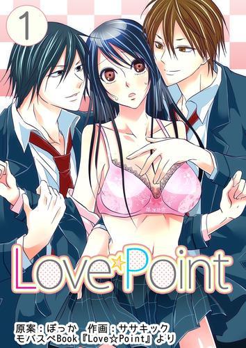 Love☆Point  漫画